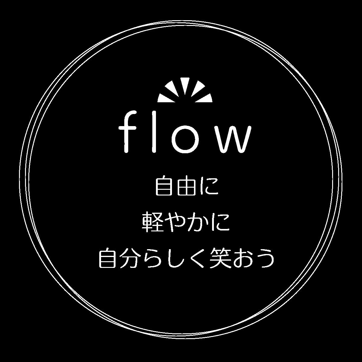flow自由に軽やかに自分らしく笑おう