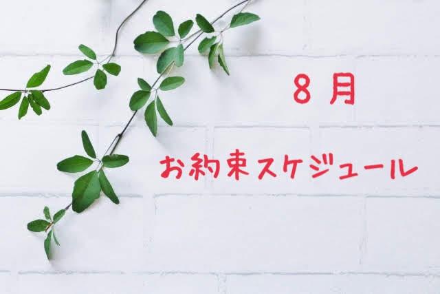 8月のお約束スケジュール